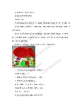 幼儿园小班活动区游戏优秀教学案例:《帮水宝宝搬家》.doc