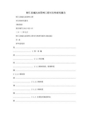怀仁县城污水管网工程可行性研究报告.doc