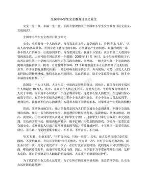 全国中小学生安全教育日征文范文.docx