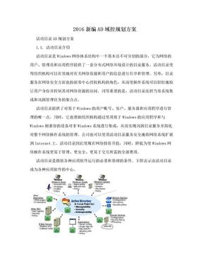 2016新编AD域控规划方案.doc