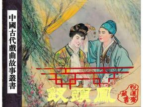 连环画_中国古代戏曲故事(10册)钗头凤.pdf
