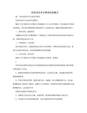 经济责任审计整改结果报告.doc