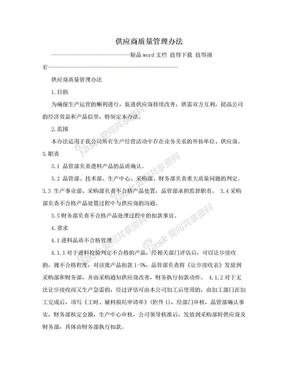 供应商质量管理办法.doc