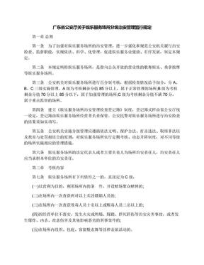 广东省公安厅关于娱乐服务场所分级治安管理暂行规定.docx