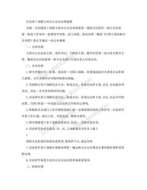 河北省工商联主席办公会议议事规则.doc
