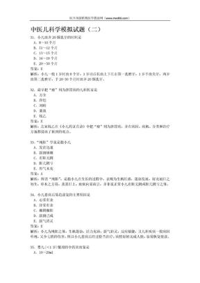中医儿科学模拟试题(二).doc