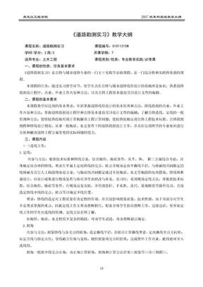 道路勘测设计道路勘测实习教学大纲.doc