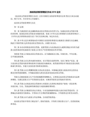 流动资金贷款管理暂行办法2016全文.docx