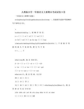 人教版小学一年级语文上册期末考试试卷9套.doc