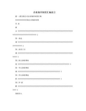 企业规章制度汇编前言.doc