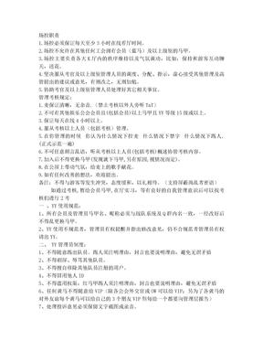 YY公会制度.doc