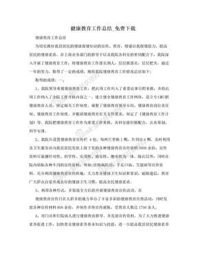 健康教育工作总结_免费下载.doc