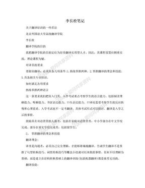 李长栓笔记.doc