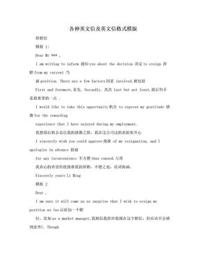 各种英文信及英文信格式模版.doc
