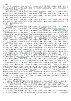 中国共产党史(公务员考试).doc