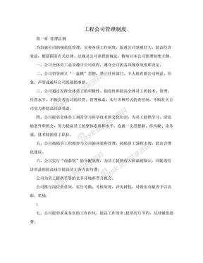 工程公司管理制度.doc