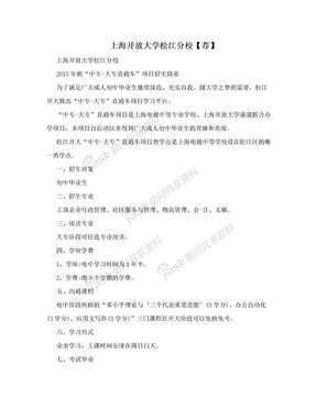 上海开放大学松江分校【荐】.doc