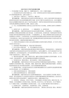 社区工作者考试.doc