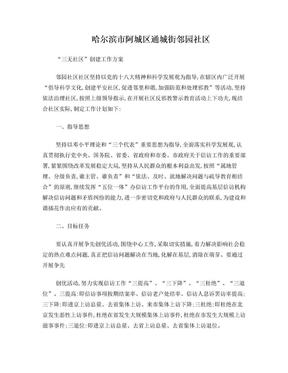 """""""三无社区""""活动实施方案.doc"""