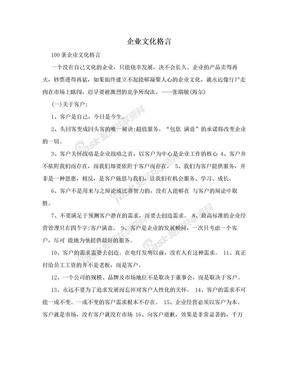 企业文化格言.doc