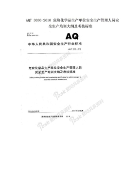 AQT 3030-2010 危险化学品生产单位安全生产管理人员安全生产培训大纲及考核标准.doc