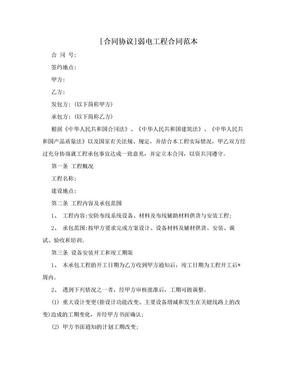 [合同协议]弱电工程合同范本.doc