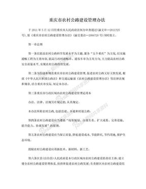 重庆市农村公路建设管理办法.doc