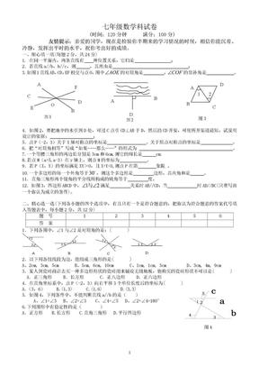 人教版七年級下冊數學期中考試卷(含答案).doc