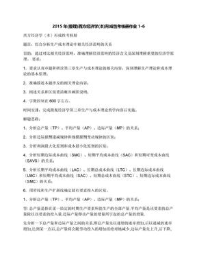2015年(整理)西方经济学(本)形成性考核册作业1-6.docx