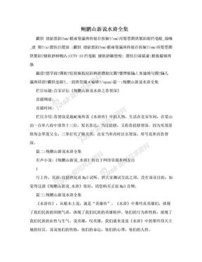 鲍鹏山新说水浒全集.doc