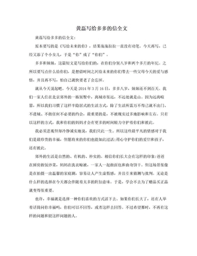 黄磊写给多多的信全文.doc