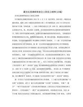 歙县纪委调研座谈会上的发言材料(正稿).doc