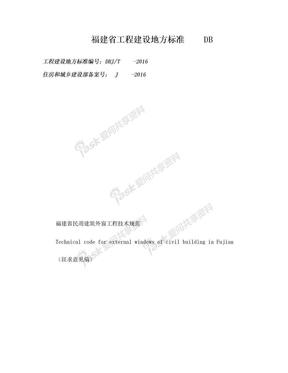 福建省民用建筑外窗工程技术规范2016.doc