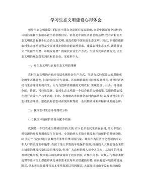学习生态文明建设心得体会.doc