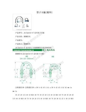管子卡箍[精华].doc