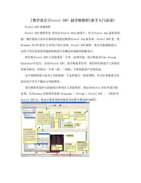 [教学设计]Protel DXP 超详细教程(新手入门必读).doc