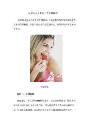 延缓女人衰老的三大保鲜秘招.doc