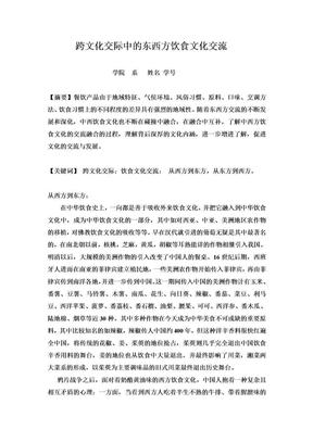 跨文化交际中的东西方饮食文化交流.doc