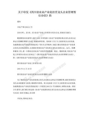 四川农业产业化龙头企业管理办法.doc