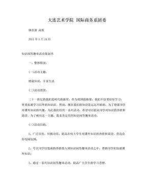 知识问答趣味活动策划书.doc