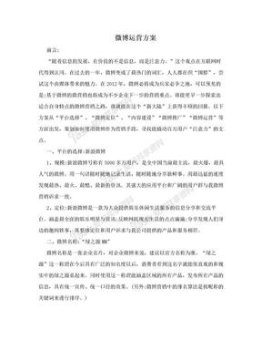 微博运营方案.doc