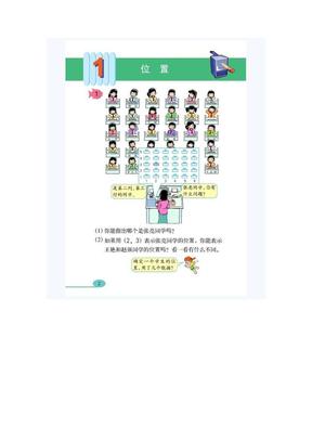 人教版六年级数学上册电子课本.pdf