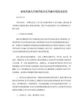小学音乐兴趣小组活动总结.doc