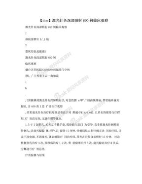 【doc】激光针灸深部照射690例临床观察.doc