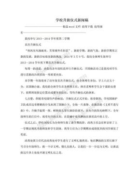 学校升旗仪式新闻稿.doc