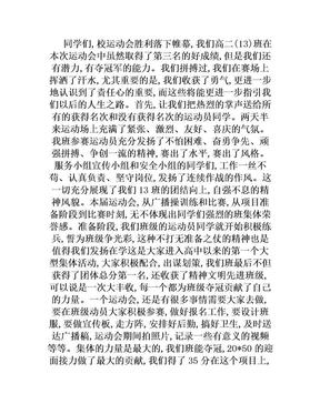 运动会班级总结.doc
