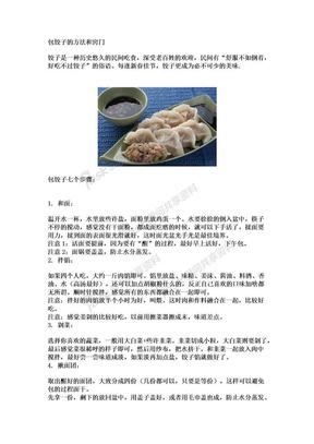 包饺子的方法和窍门.docx
