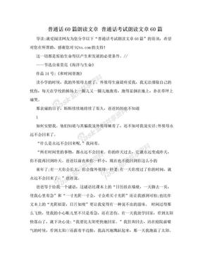 普通话60篇朗读文章 普通话考试朗读文章60篇.doc