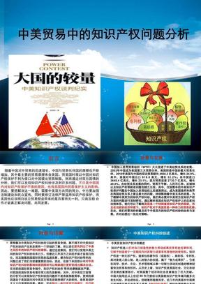 中美贸易中的知识产权问题分析 .ppt