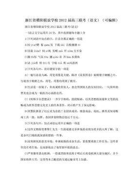 浙江省稽阳联谊学校2012届高三联考(语文)(可编辑).doc